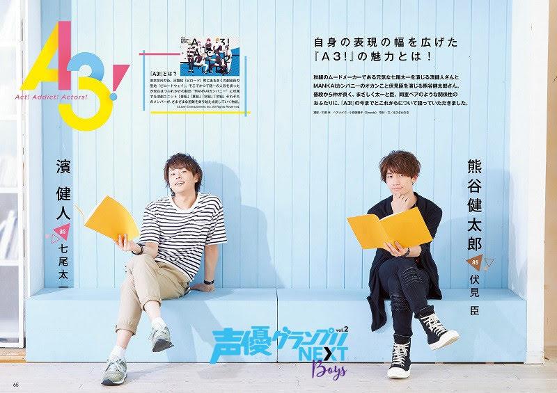 『 A3 ! 』 濱 健人 & 熊谷健太郎