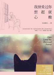 I Once Loved You, Thinking of You Makes My Heart Ache China Web Drama