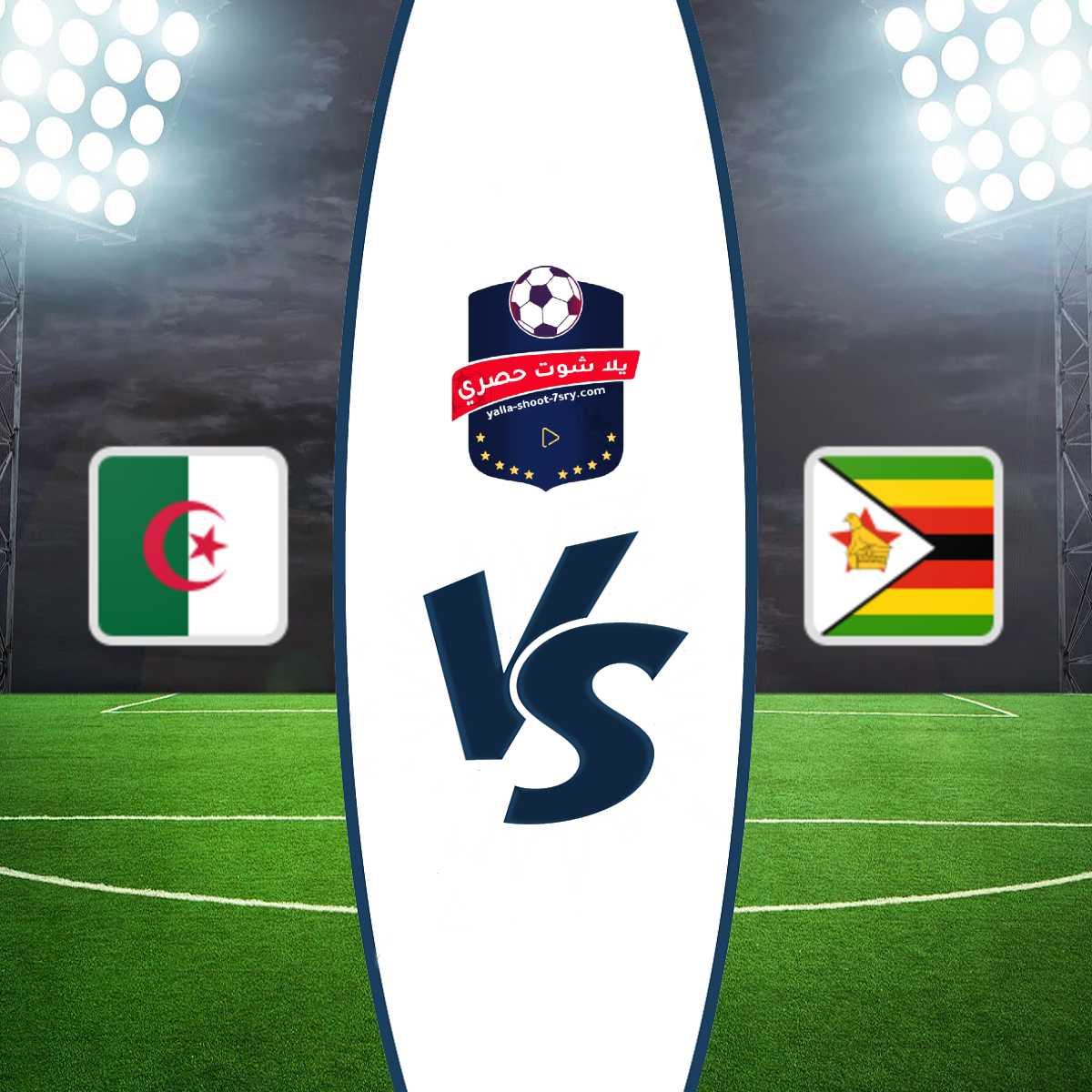 مشاهدة مباراة الجزائر وزيمبابوي