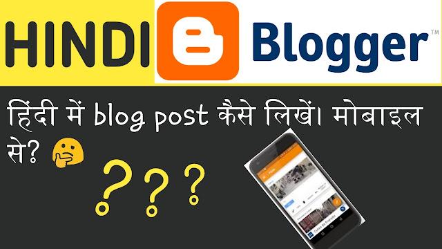 How to write a blog post in hindi for beginners? | हिंदी में ब्लॉग पोस्ट कैसे लिखें?
