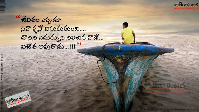 Nice inspiring telugu quotes with beautiful lines 120