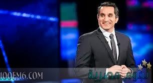 """والد باسم يوسف يعلن موعد عودة """" البرنامج """",بوابة 2013 index.jpg"""