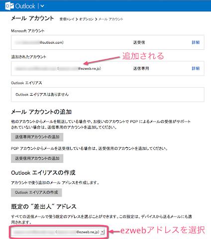 """既定の""""差出人""""アドレスをezwebメールに変更"""