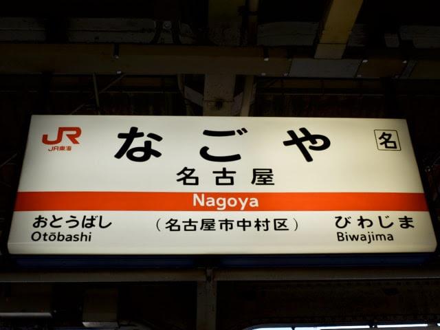 「なごや」と書かれた3・4番ホームの駅名案内。左側は「おとうばし」、右側は「びわじま」と書かれてる。