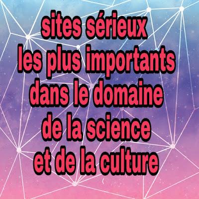 12 sites sérieux les plus importants dans le domaine de la science et de la culture générale à découvrir