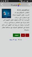 Screenshot of Lebanon - Tripoli 24