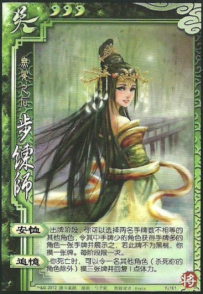 Bu Lian Shi