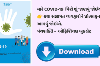 COVID - 19 PANCH SHAKTI GUJRAT GOVERNMENT OFFICIAL BOOKLET DOWNLOAD KARO-USEFUL FOR ALL.