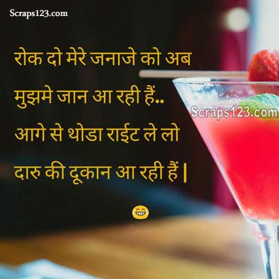 Funny Shayari  Image - 4