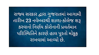 Gujarat Government Decision  start School has been postponed due to increase Corona cases