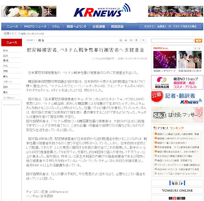 韓国の新聞が韓国軍によるベトナム人性被害者への支援金を日本から賠償予定の基金から出したと報道