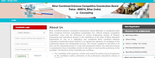 बिहार ITI, BCECEB आईटीआईसीएटी ऑनलाइन काउंसलिंग / चॉइस फिलिंग 2021