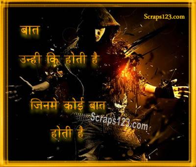 Attitude Shayari  Image - 2