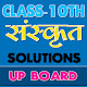 10th class sanskrit solution upboard for PC-Windows 7,8,10 and Mac
