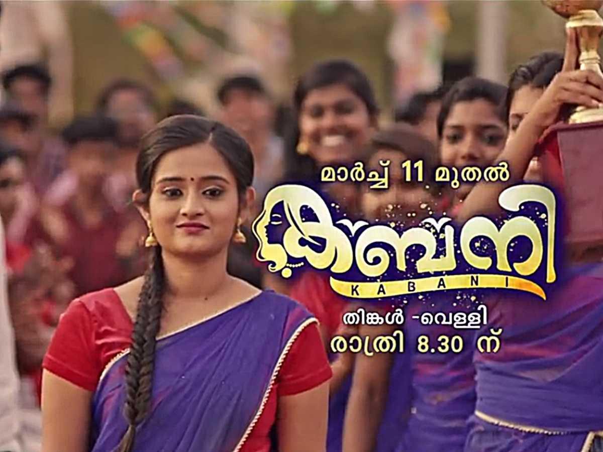 Kabani | 05 July 2019 - ddtamil com , All Malayalam TeleVision Shows