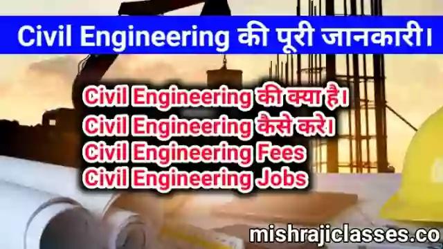 Civil Engineer कैसे बने    Civil Engineering में कितनी फीस लगती है पूरी जानकारी।।