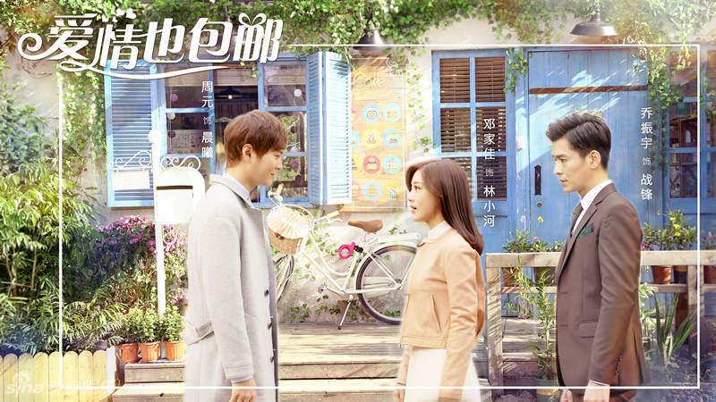 Love Express China Drama