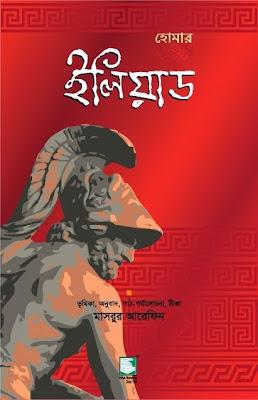 Homars Iliad Translation by Mashrur Arefin
