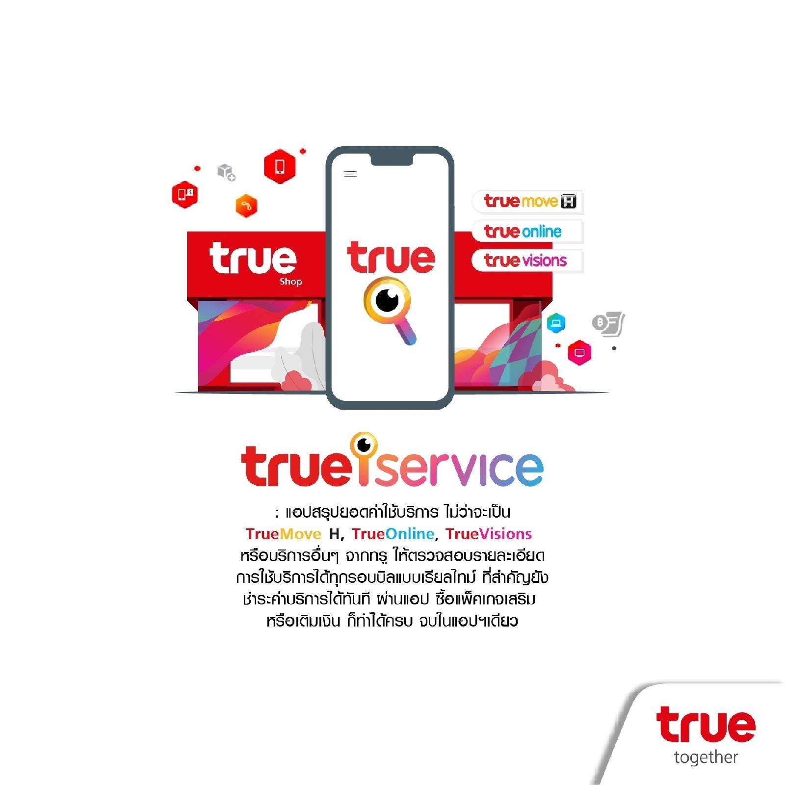 True iService เช็คยอด จ่ายบิล เติมเงิน ซื้อแพ็กเกจเสริม ทำได้ง่ายๆในมือถือ ครบ จบ ลงตัว เหมือนอยู่ทรูช็อป สะดวก สบาย ไม่ต้องรอ
