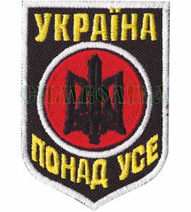 Україна понад усе/тк.чорна/нарукавна емблема