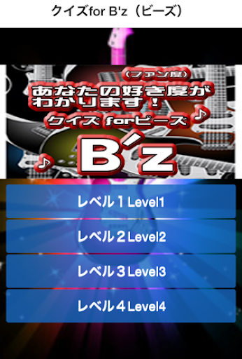 クイズfor B'z(ビーズ)
