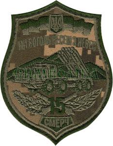 15 полк реактивної артилерії  тк.NDU \нарукавна емблема
