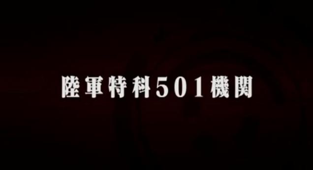 【動画】「攻殻機動隊ARISE」陸軍特科501機関の解説動画が公開