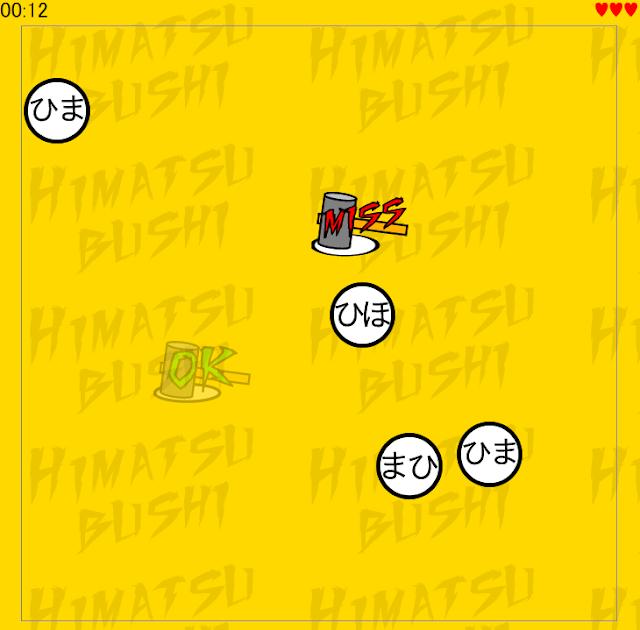 さっき見つけたゲーム「ひまつぶし」が本当にひまつぶしだった件