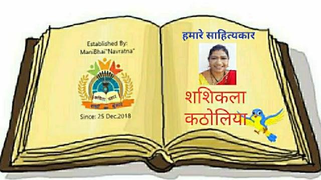 जय हो छत्तीसगढ़ मैया (Jai ho chhattisgarh maiyya) - श्रीमती शशिकला कठोलिया,