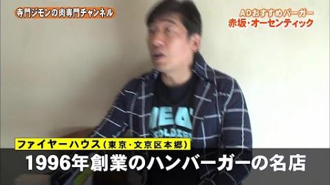 寺門ジモンの肉専門チャンネル #35 オーセンティック-10134.jpg