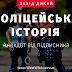 Поліцейська історія