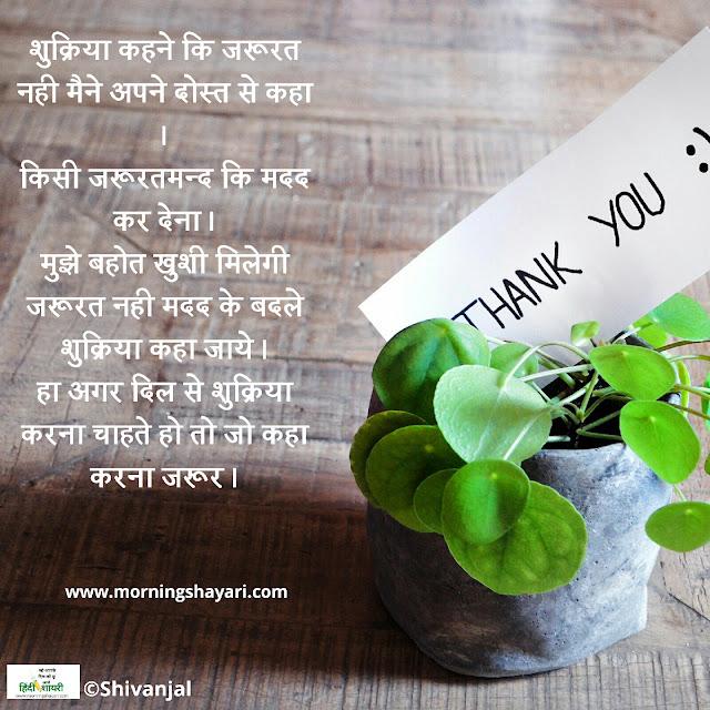sukriya, thank you, sukriya dost, thank you friend shayari, thank you shayari