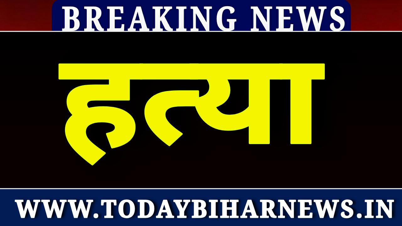 मोतिहारी: बुजुर्ग की गला रेतकर हत्या, फॉरेंसिक टीम बुलाने की मांग