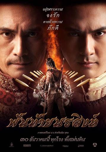 พันท้ายนรสิงห์ ( 2015) Panthai Norasing