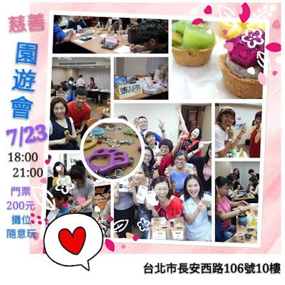 2018年七月 【慈善園遊會】
