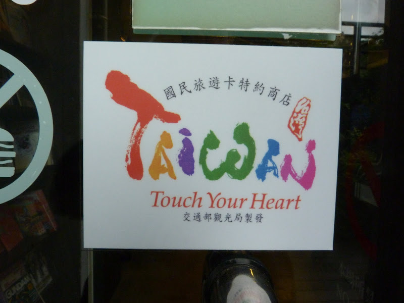 TAIWAN. Taitung, 30 kms autour - P1120035.JPG