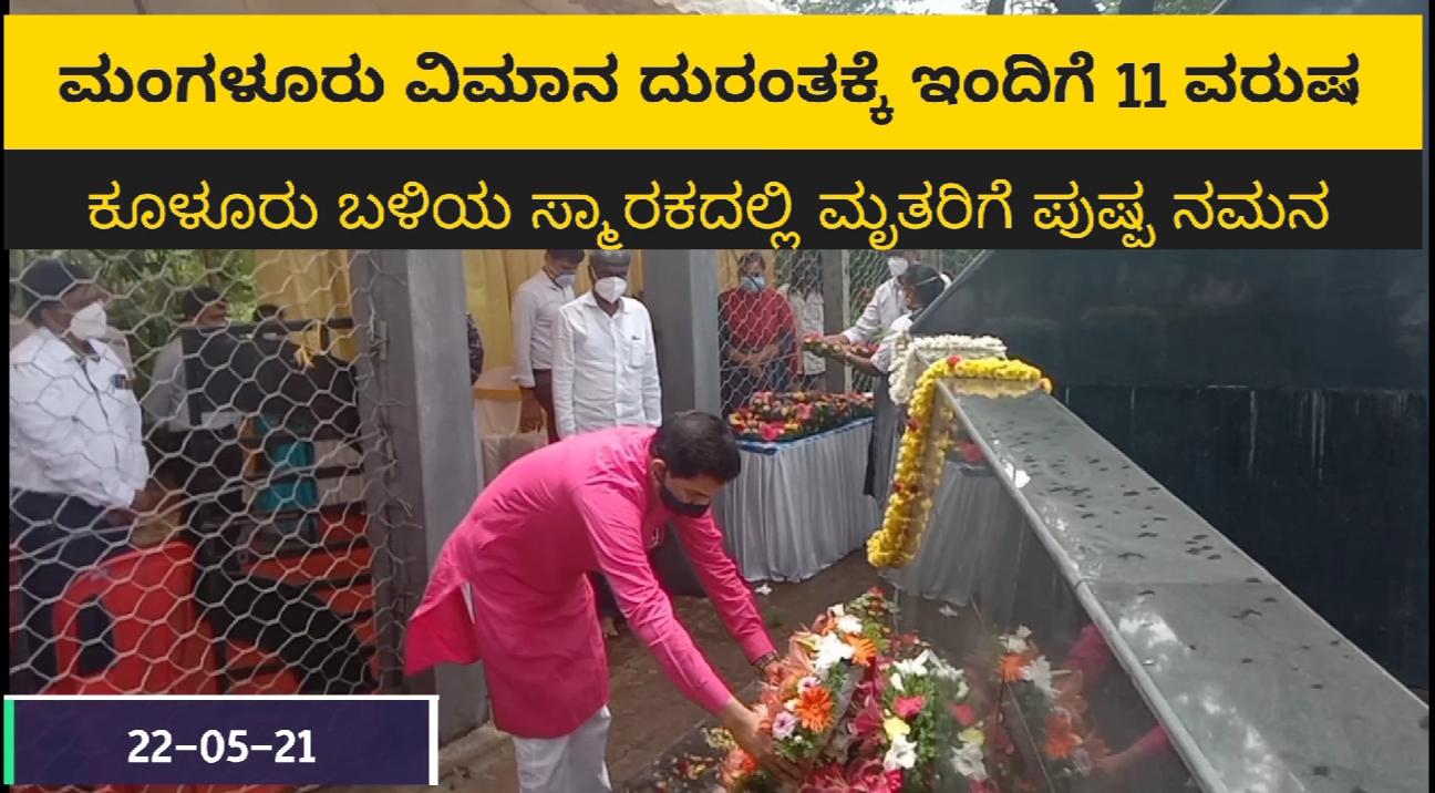 Mangalore- ವಿಮಾನ ದುರಂತದ ಕರಾಳ ನೆನಪಿಗೆ ಇಂದಿಗೆ 11 ವರ್ಷ-  ಇನ್ನೂ ಸಿಕ್ಕಿಲ್ಲ ನ್ಯಾಯಯುತ ಪರಿಹಾರ