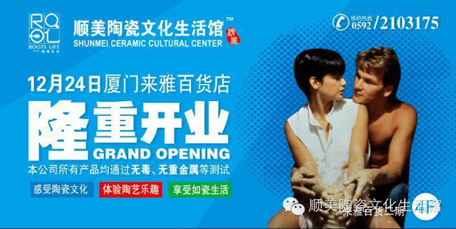 ad with a photo from the movie Ghost for the grand openning of the Shunmei Ceramic Cultural Center in Xiamen