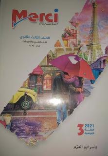 كتاب ميرسي Merci (كتاب الشرح) للصف الثالث الثانوي 2021