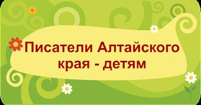 http://www.akdb22.ru/pisateli-altajskogo-kraa-detam
