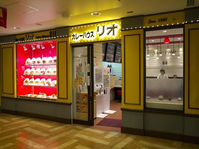 カレーハウス リオ 横浜駅相鉄ジョイナス