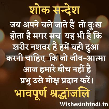 Best Shok Sandesh In Hindi