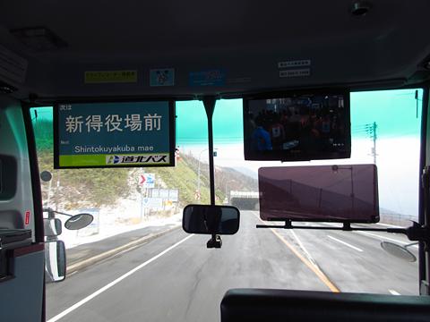 道北バス「ノースライナー」狩勝峠経由便 1058 前面展望 その3