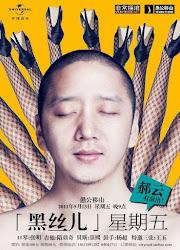 Hao Yun China Actor