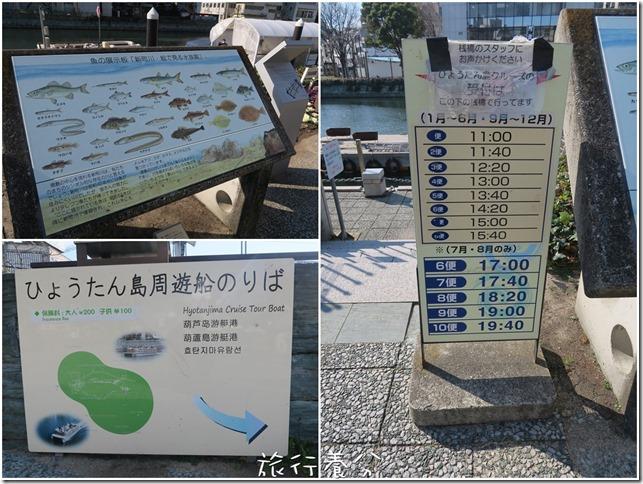 四國德島 葫蘆島周遊船 新町川水際公園 (92)