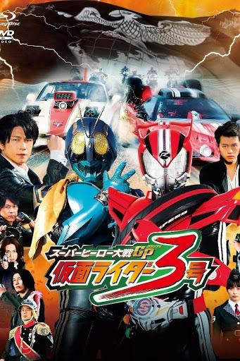 Super Hero Taisen GP: Kamen Rider 3 (2015) มหาศึกฮีโร่ประจัญบาน GP ปะทะ คาเมนไรเดอร์ หมายเลข 3