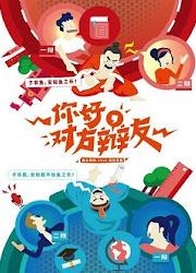 Hi My Debate Opponent China Web Drama