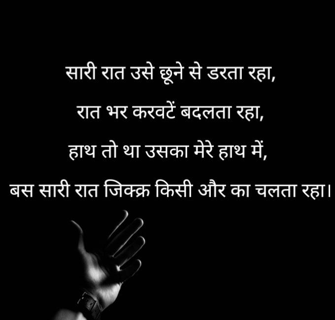 Hindi sad love quotes | Download sad quotes in hindi