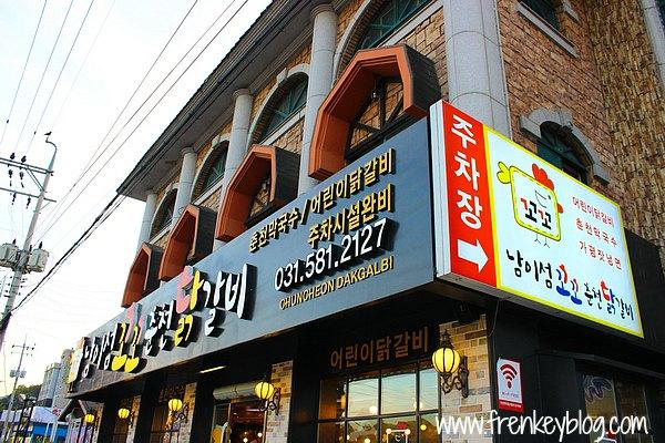 Restoran Chuncheon Dakgalbi