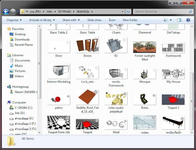 โปรแกรมเสริมที่จะช่วยให้เห็นภาพตัวอย่าง (Thumbnail) จากไฟล์ของ SketchUp บนวินโดวส์ 64bit Suthumb02